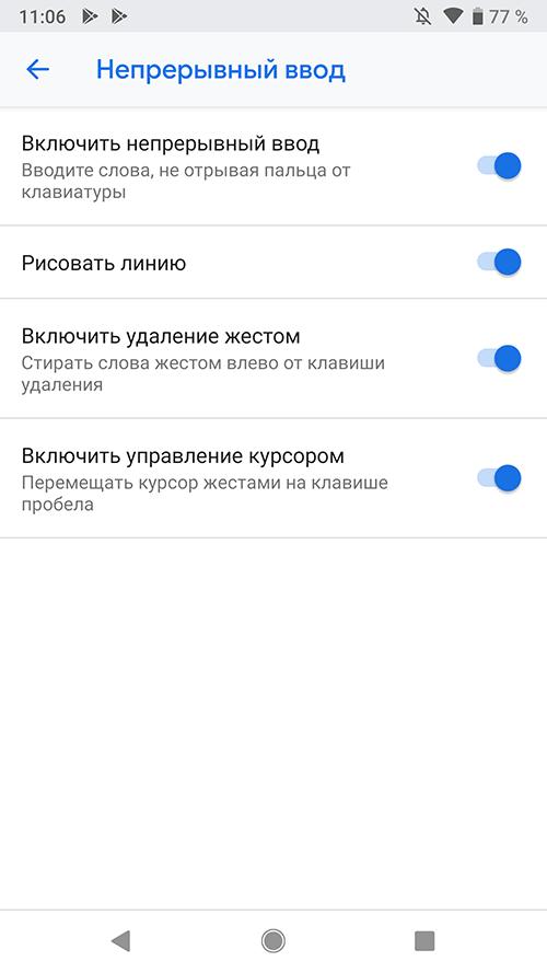 android 9 - Gboard - Непрерывный ввод