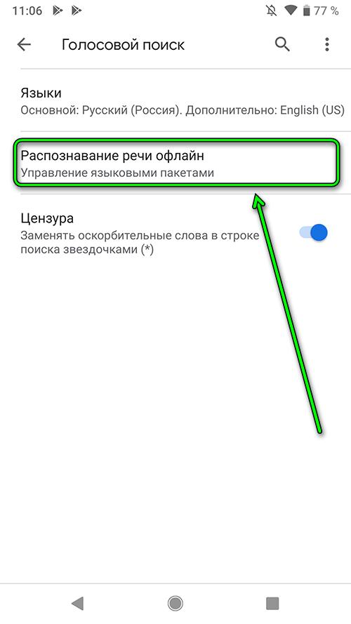 android 9 - клавиатура - распознавание речи оффлайн