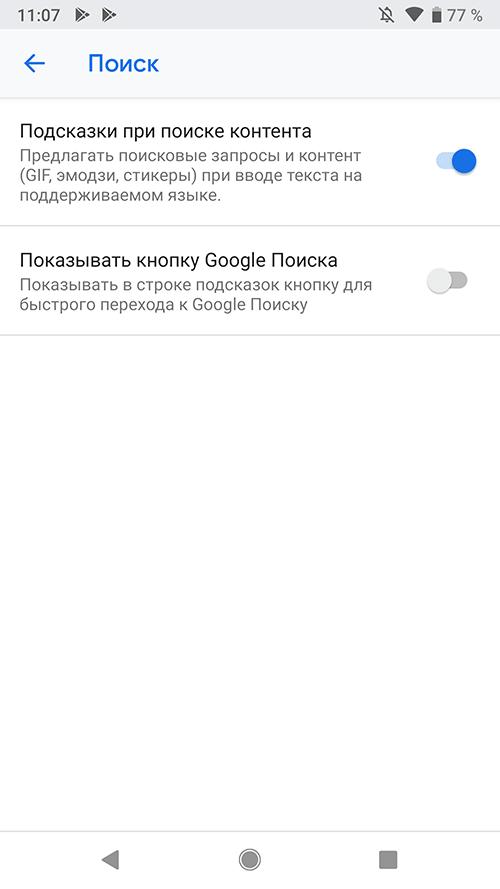 android 9 - клавиатура - поиск