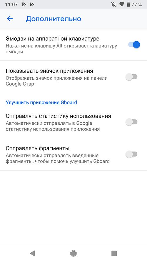 android 9 - клавиатура - дополнительно
