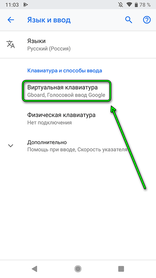 android 9 - Gboard - виртуальная клавиатура