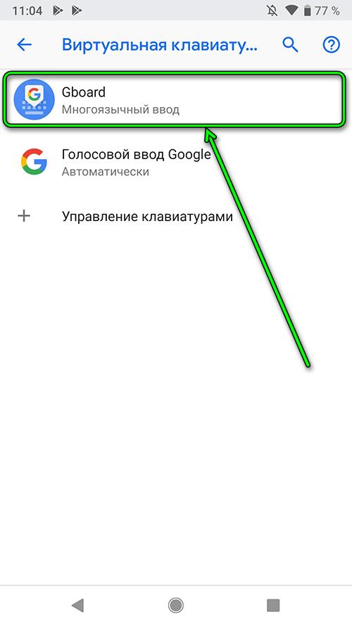 android 9 - Gboard - Многоязычный ввод