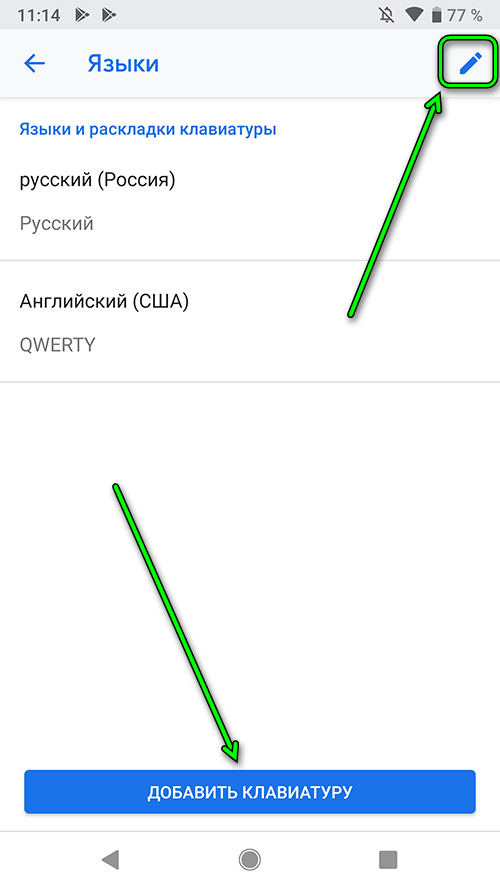 android 9 - Клавиатура - Языки