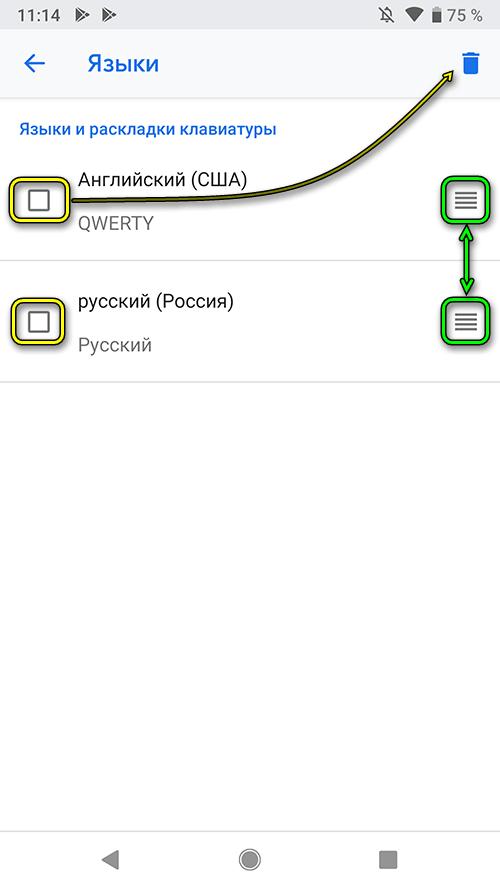 android 9 - Клавиатура - Языки - смена языка