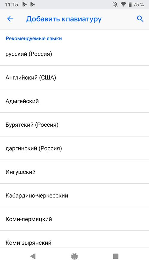 android 9 - Клавиатура - Языки - Добавить