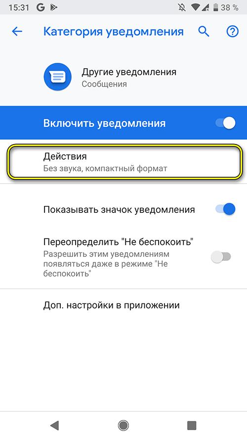 android 9 - отключить всплывающее окно сообщения
