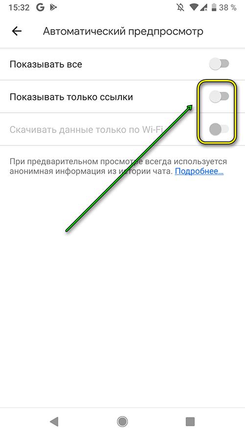 android 9 - отключить автоматический предпросмотр ссылок