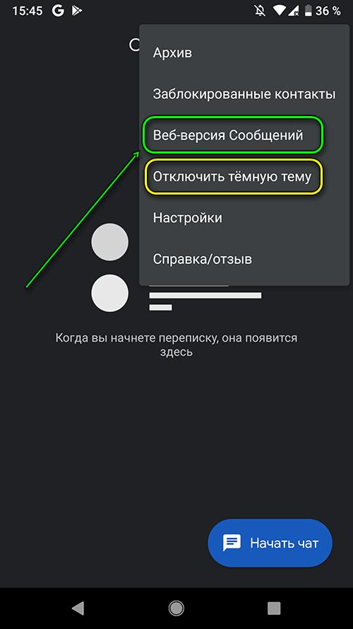 android 9 - веб-версия сообщений