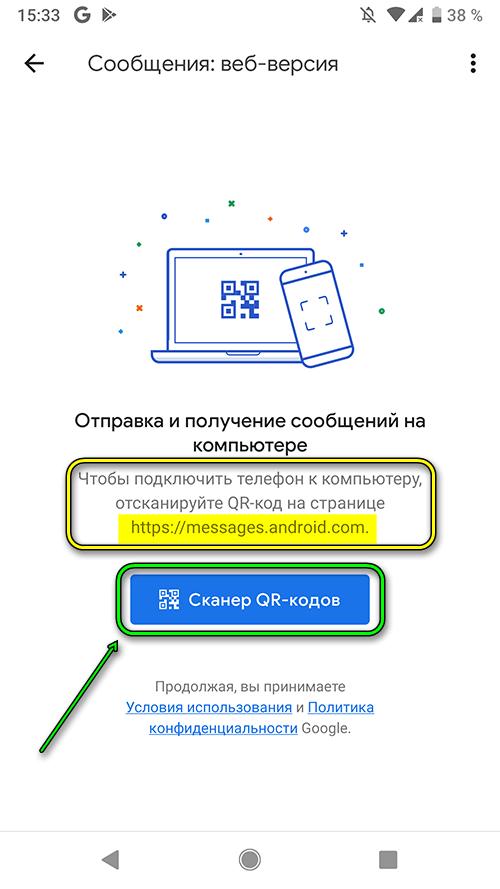 android 9 - настроить веб-версию сообщений