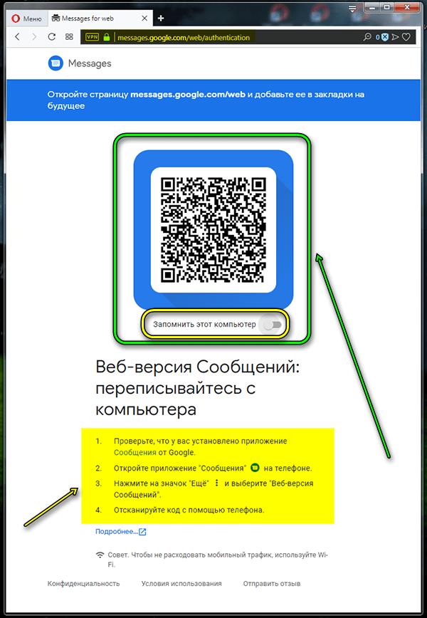 android 9 - сканировать QR-код веб-версии сообщений