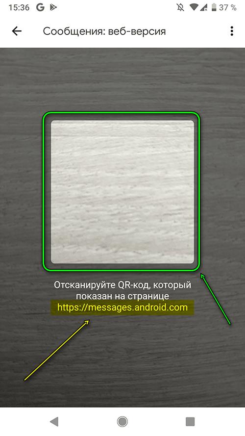 android 9 - веб-версия сообщений сканировать QR-код