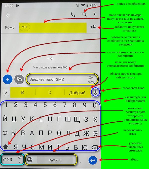 android 9 - написать сообщение