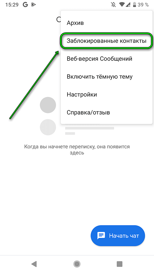 android 9 - сообщения - заблокированные контакты