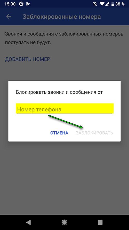 android 9 - заблокированные номера
