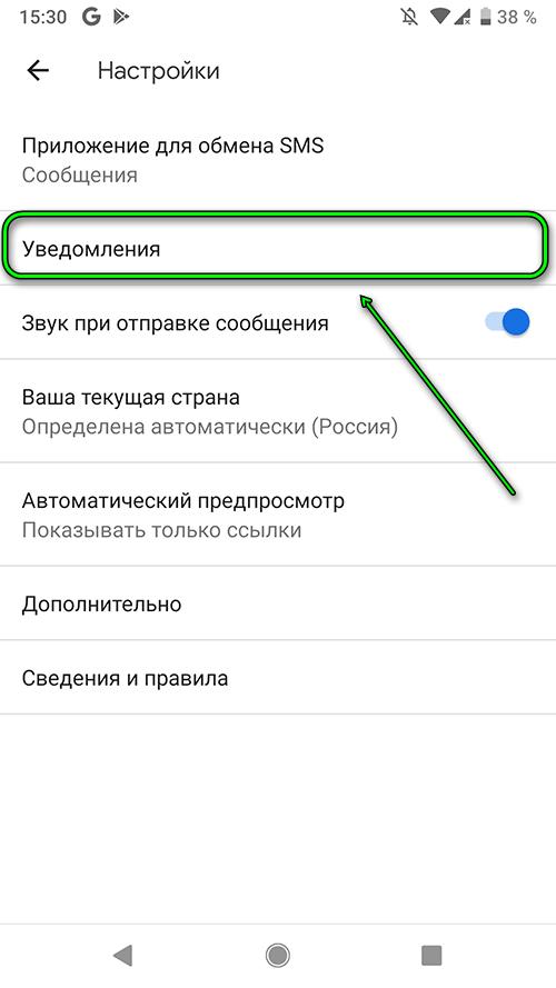 android 9 - сообщения - уведомления