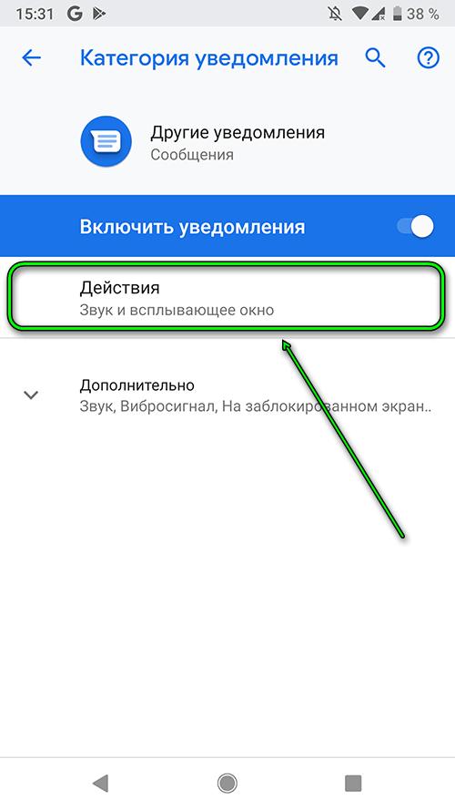 android 9 - сообщения - всплывающее окно