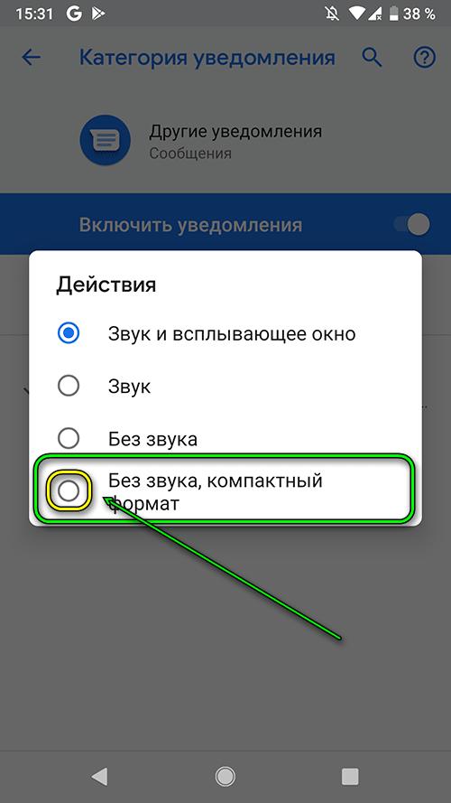 android 9 - сообщения - отключить всплывающее окно