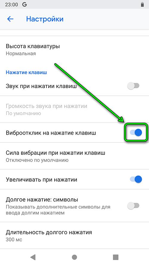 android 9 - виртуальная клавиатура - Gboard - виброотклик при нажатии клавиш