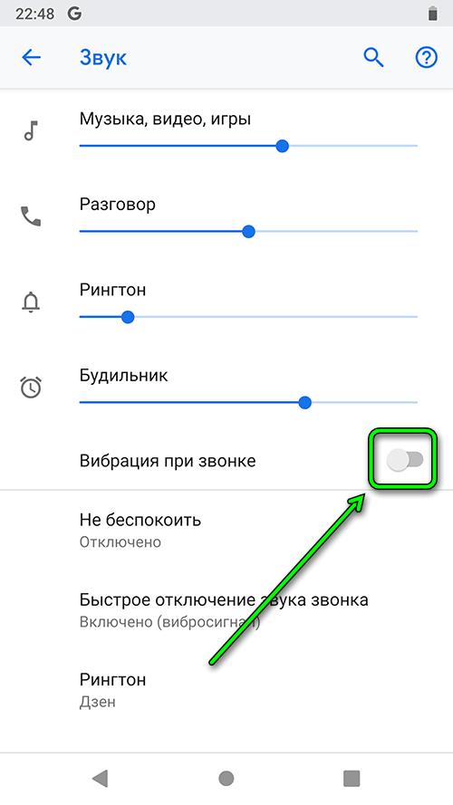 android 9 - настройка звука - вибрация при звонке