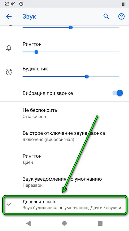 android 9 - настройка звука - дополнительно