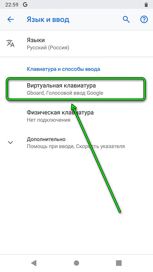 android 9 - система - язык и ввод - виртуальная клавиатура