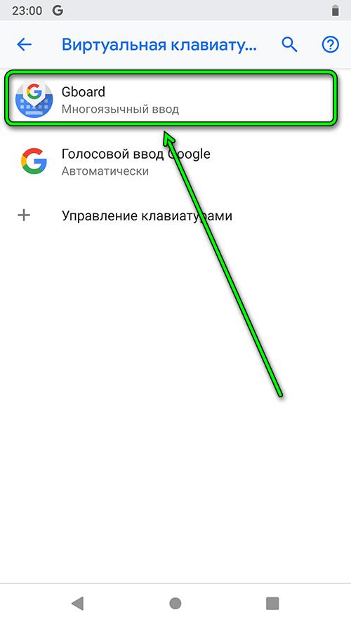 android 9 - система - язык и ввод - виртуальная клавиатура - Gboard