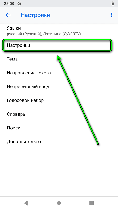 android 9 - виртуальная клавиатура - Gboard - настройки