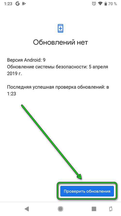 android 9 - проверить обновления