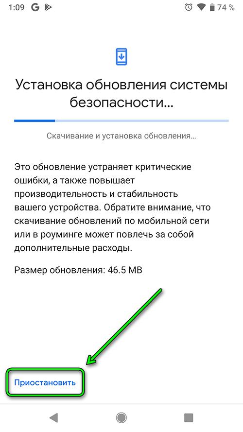 android 9 - приостановить обновления
