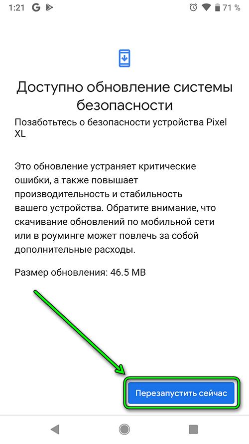 android 9 - установка обновлений - перезапуск телефона