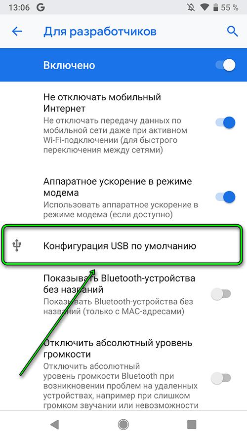 android 9 - Конфигурация USB по умолчанию