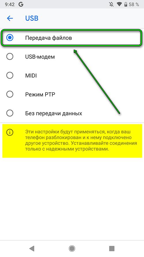 android 9 - Изменить конфигурация USB по умолчанию на передачу файлов