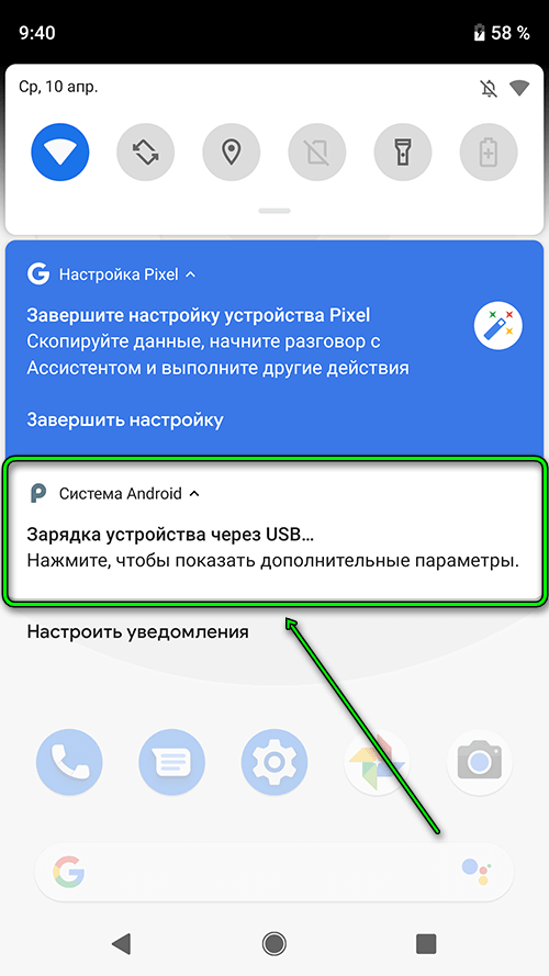 android 9 - телефон как USB-флешка