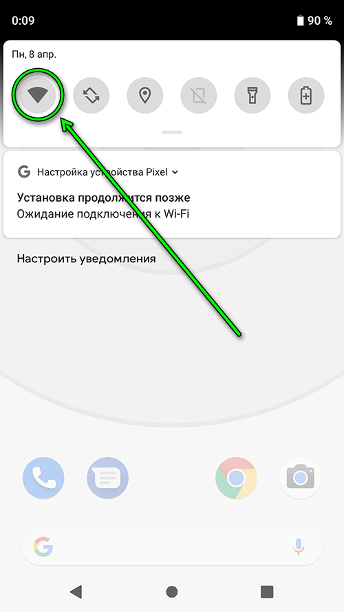android 9 - wifi