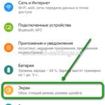 Включение темной темы в Андроид 10