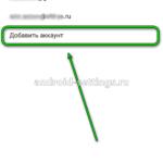 Подключить почтовый ящик Яндекс в android