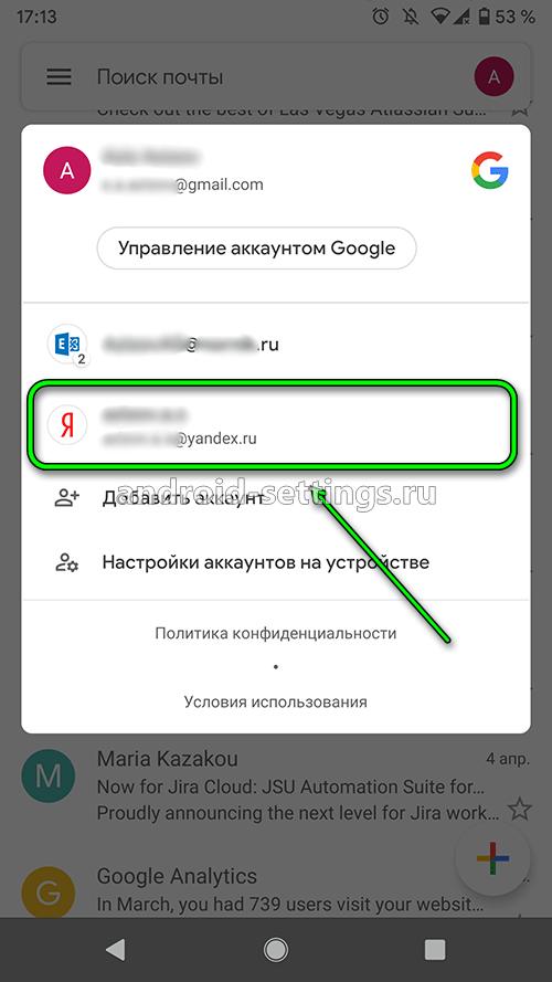 android 9 - выбор подключенного почтового ящика в андроид
