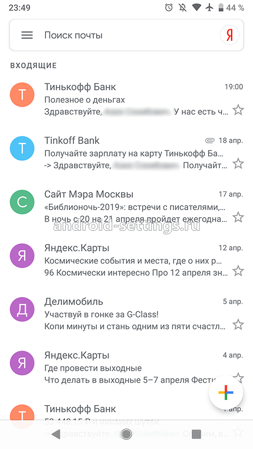 android 9 - список писем почтового ящика яндекс в андроид