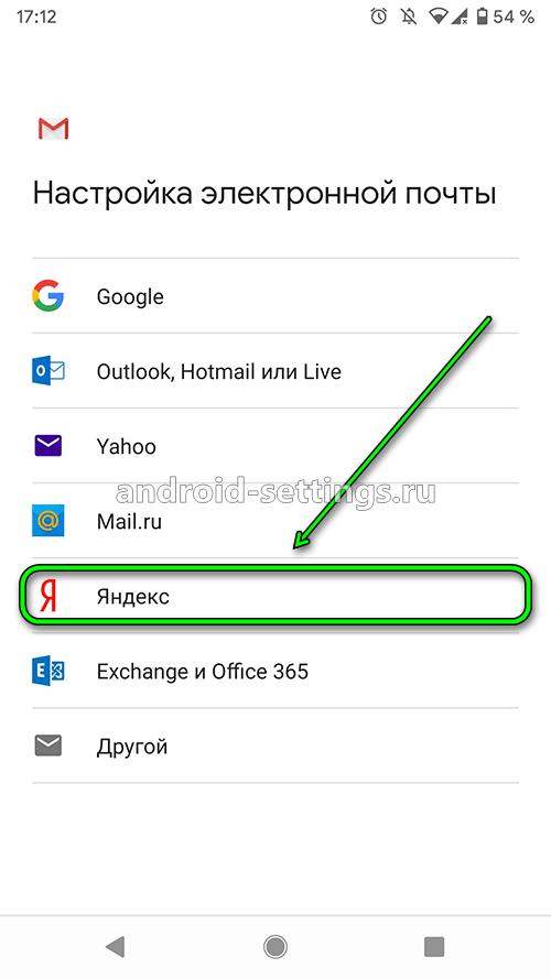 android 9 - мастер подключения к почтовому серверу yandex