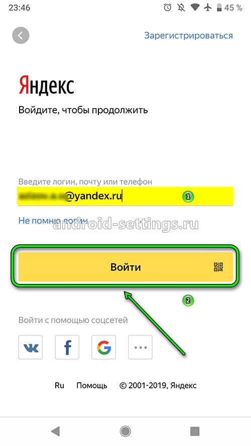 android 9 - указать логин от почтового ящика yandex