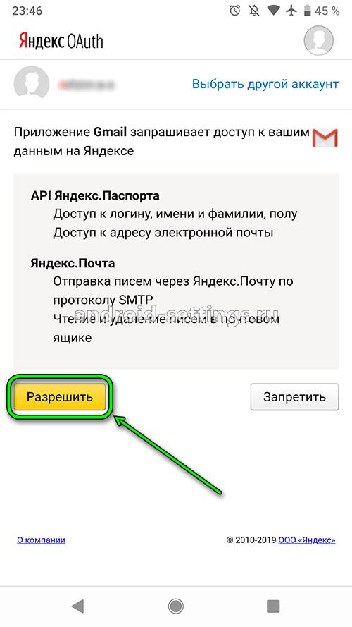 android 9 - доступ к почтовому ящику yandex