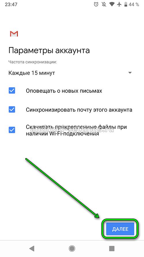 android 9 - настройка почтового ящика yandex в андроид