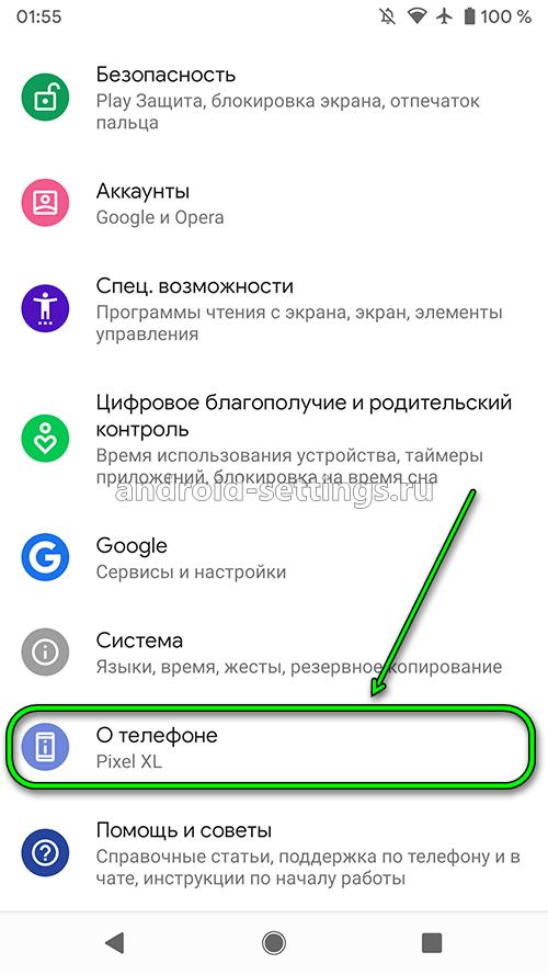 android 10 - пасхальное яйцо
