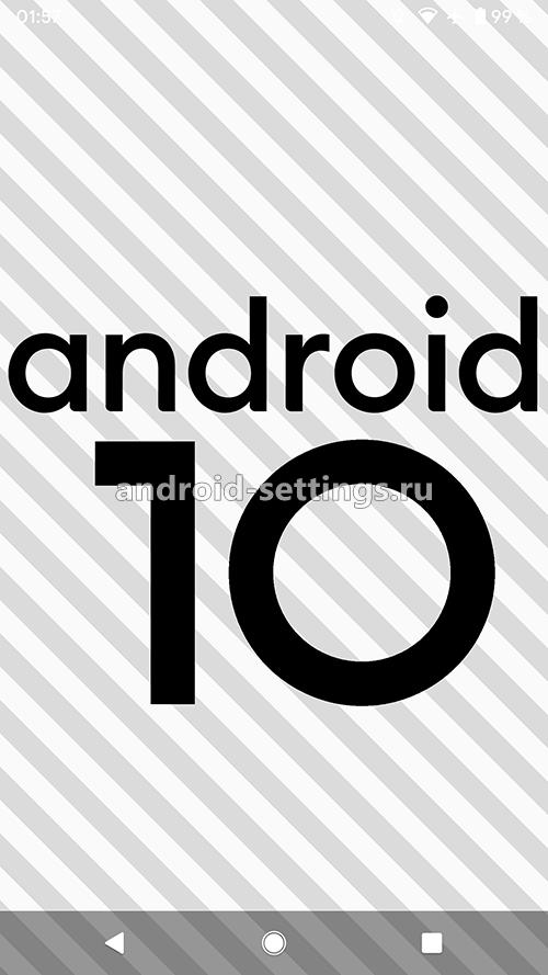 android 10 - запустить пасхальное яйцо