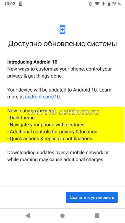 android 10 - оповещение обновления до андроид 10
