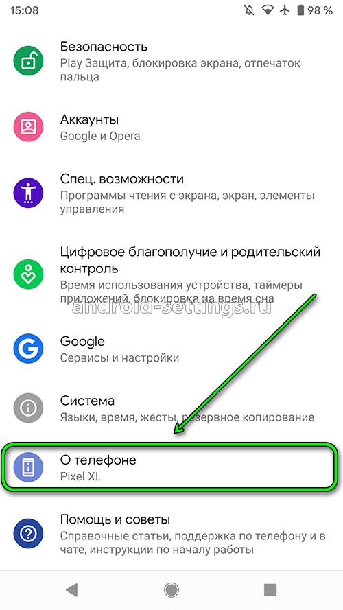 android 10 - настройки андроид 10