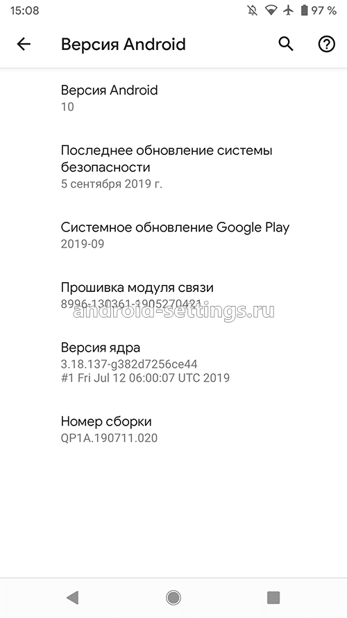 android 10 - Подробная информация о андроид 10