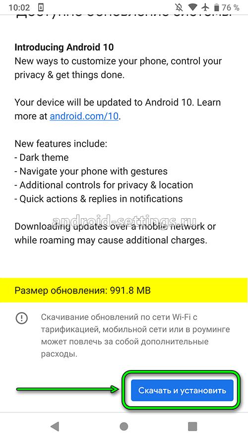 android 10 - скачать и установить андроид 10