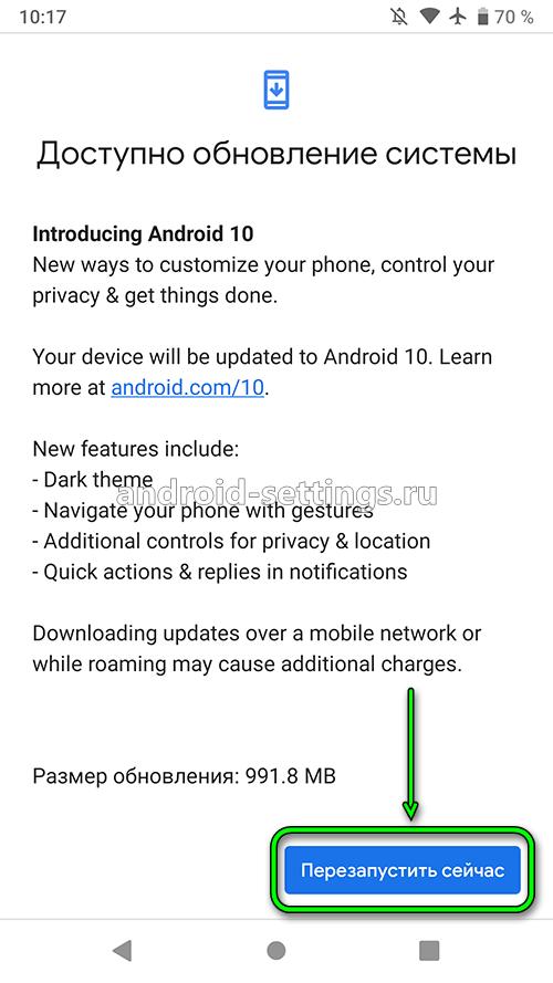 android 10 - перезагрузка андроид 10 после установки