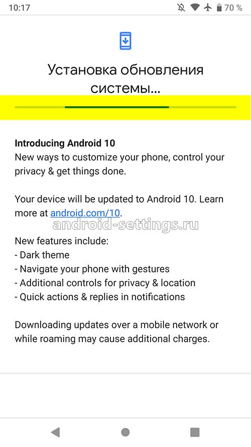 android 10 - перезагрузка андроид 10